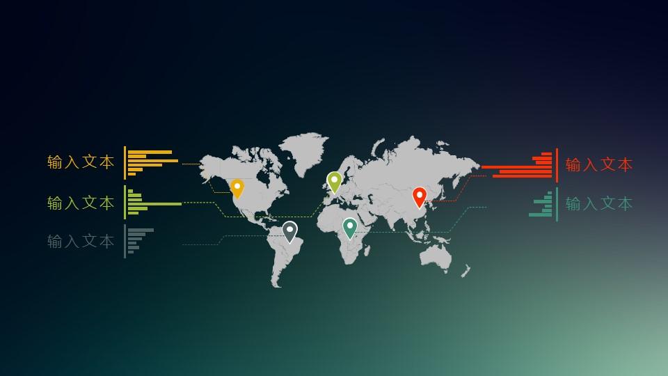 全球各国家根据世界地图进行数据分析PPT模板_预览图1