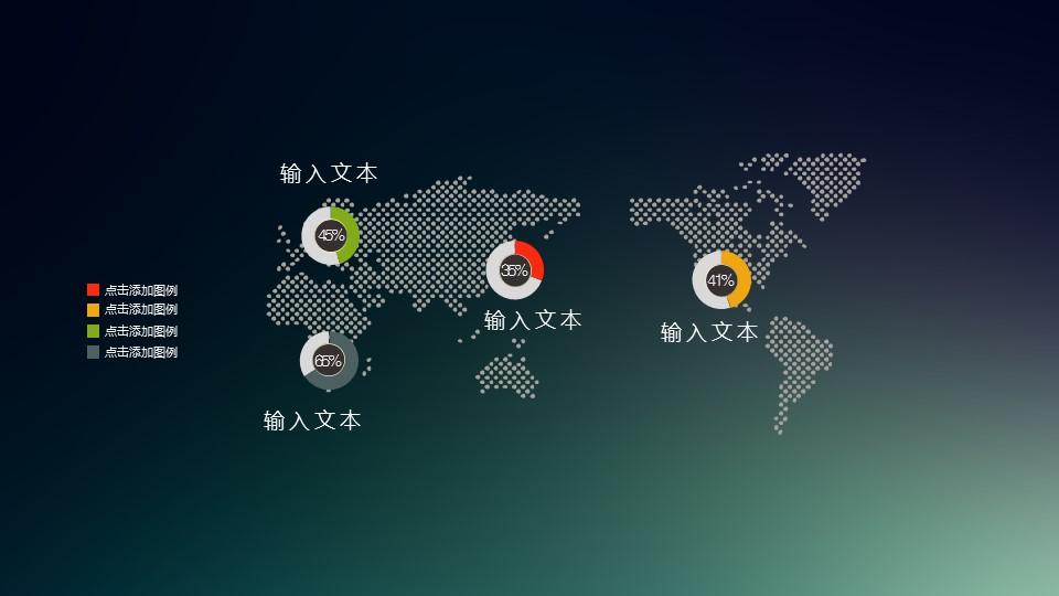 点阵化的世界地图,大数据分析专用模板