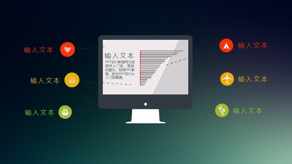 带6部分说明的电脑显示屏幻灯片素材_预览图1