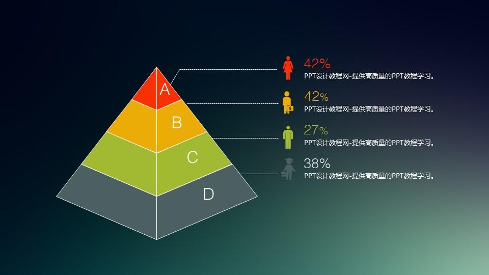 扁平化多彩色4层金字塔模板_预览图1
