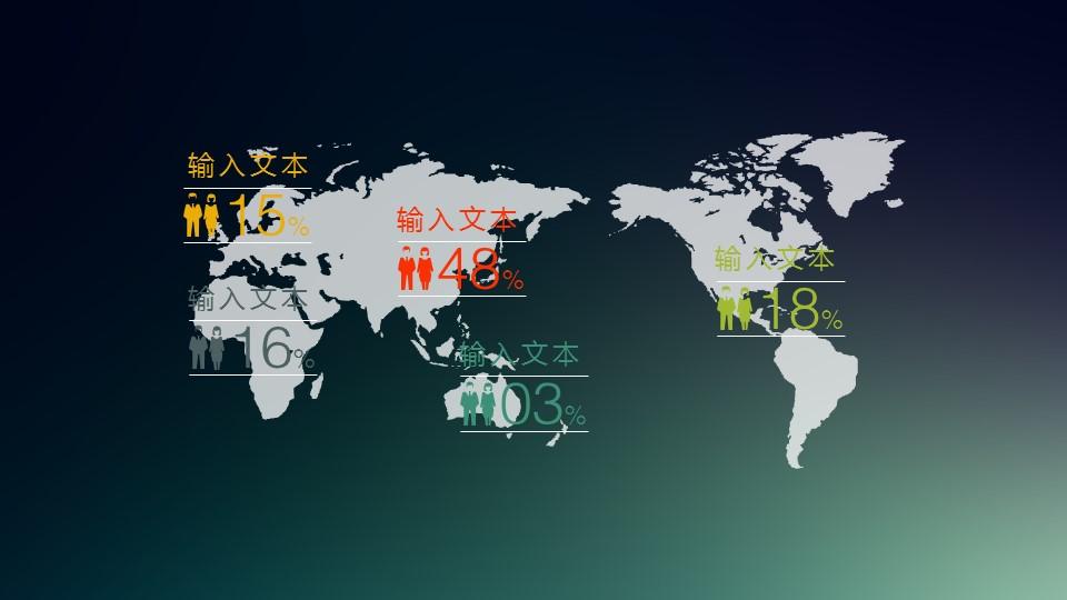 带图标和数据解说的世界地图矢量PPT_预览图1