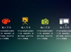 画板、相机、电脑、风景画图标和文字说明PPT模板