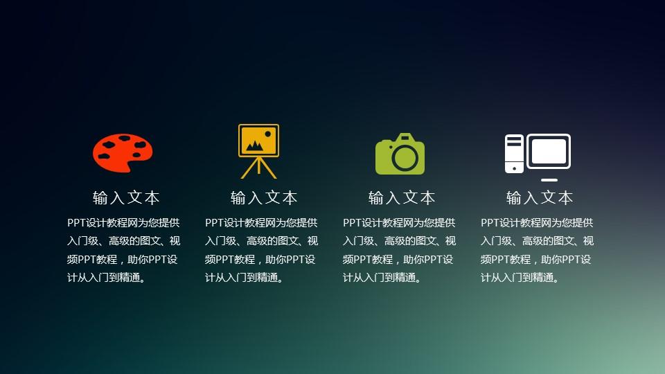 画板、相机、电脑、风景画图标和文字说明PPT模板_预览图1