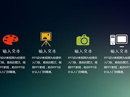 畫板、相機、電腦、風景畫圖標和文字說明PPT模板
