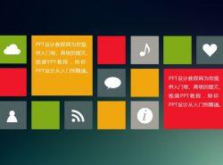 仿win8/win10系统Metro风格拼贴效果幻灯片模板