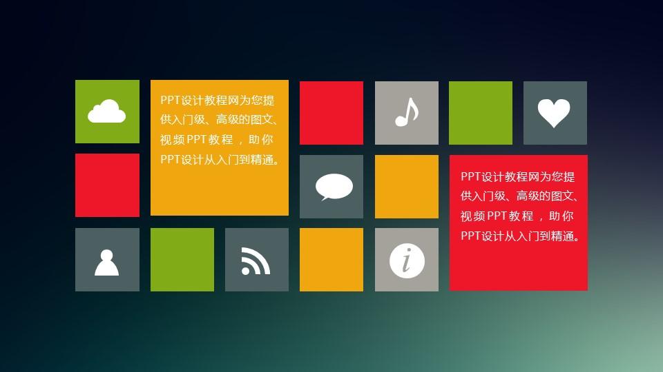 仿win8/win10系统Metro风格拼贴效果幻灯片模板_预览图1