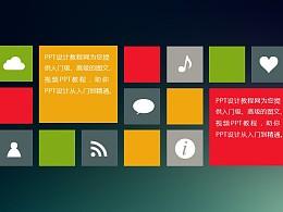 仿win8/win10系統Metro風格拼貼效果幻燈片模板