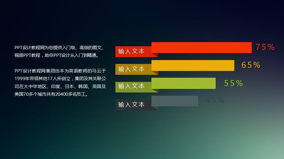 一组多彩色扁平化条形图ppt下载_预览图1