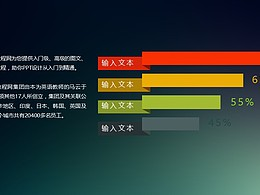 一组多彩色扁平化条形图ppt下载