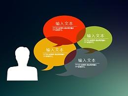 多彩聊天气泡ppt素材-产品口碑的PPT表现形式
