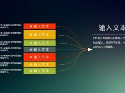 线条汇集于一点的信息图模板