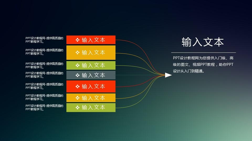 线条汇集于一点的信息图模板_预览图1