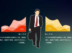 含有业绩分析概念的商务PPT模板