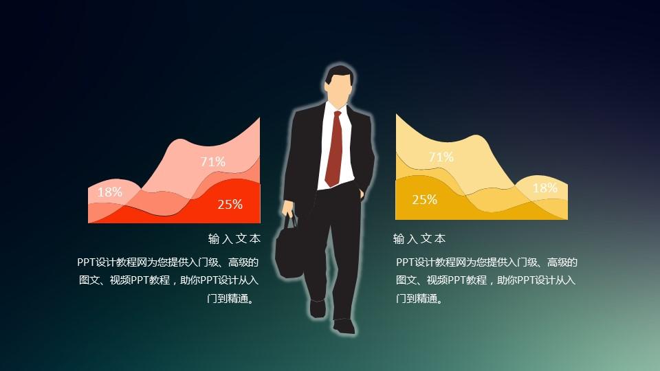含有业绩分析概念的商务PPT模板_预览图1