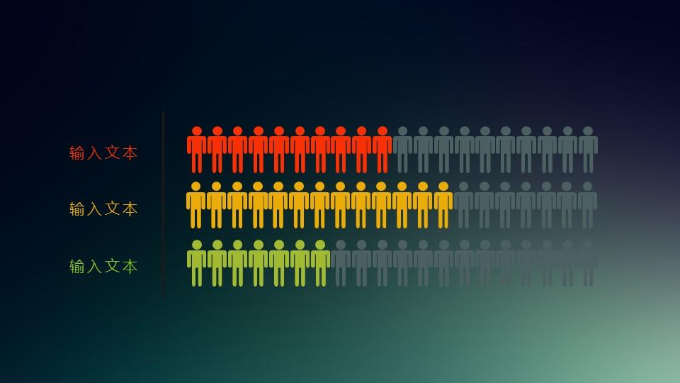 由一排小人组成的抽象条形图PPT素材_预览图1