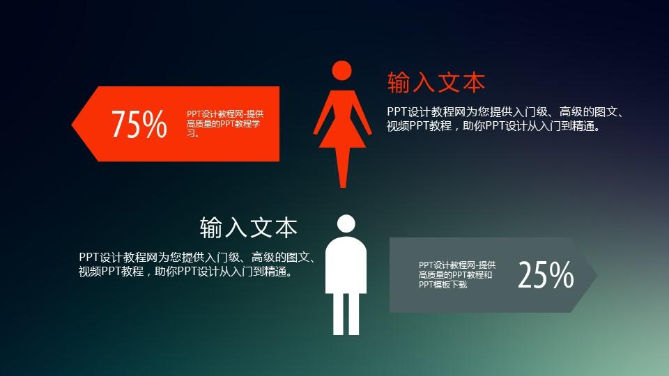 男女对比关系的简易PPT模板_预览图1