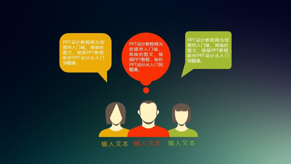 人与人之间的沟通/社交Powerpoint模板_预览图1