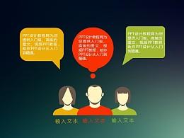 人與人之間的溝通/社交Powerpoint模板