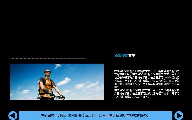 蓝色运动主题时尚PPT模板下载_预览图19