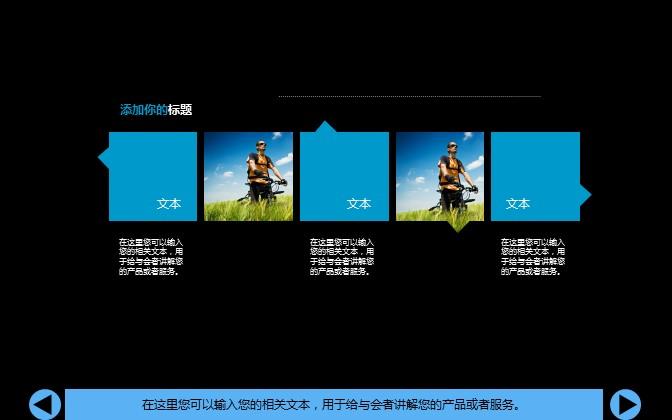 蓝色运动主题时尚PPT模板下载_预览图24
