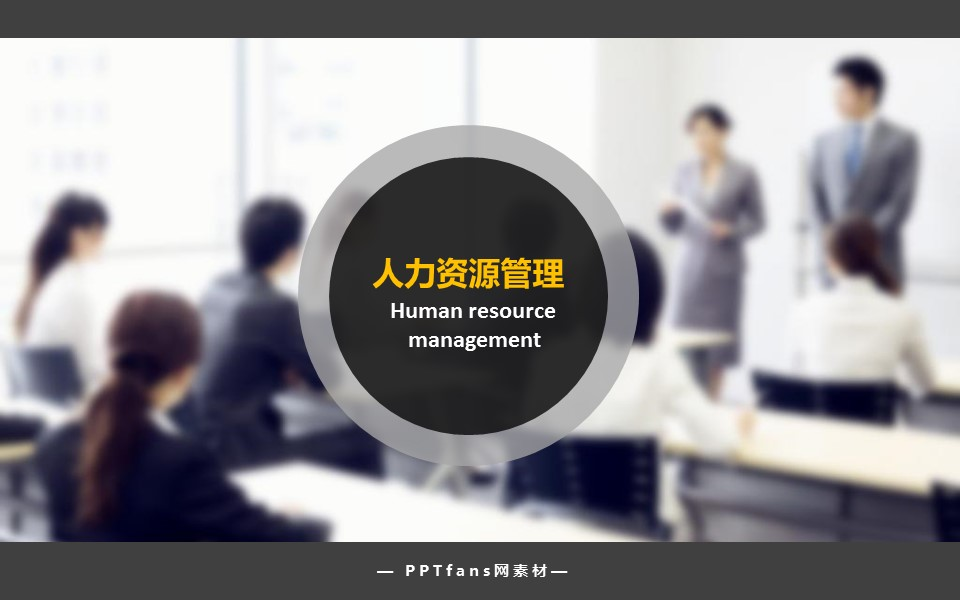 做一名合格的企业人事管理者PowerPoint模板下载_预览图9