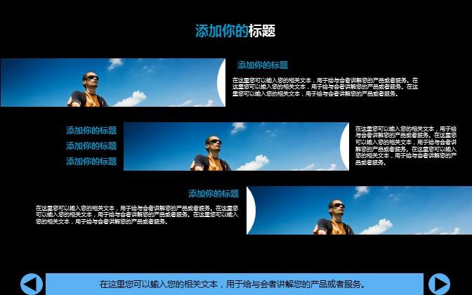 蓝色运动主题时尚PPT模板下载_预览图9