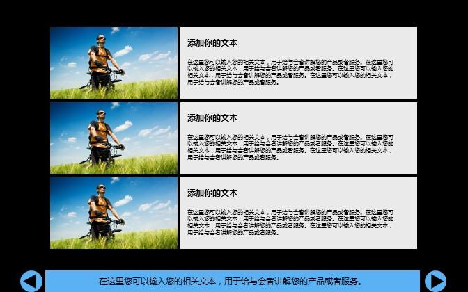 蓝色运动主题时尚PPT模板下载_预览图26