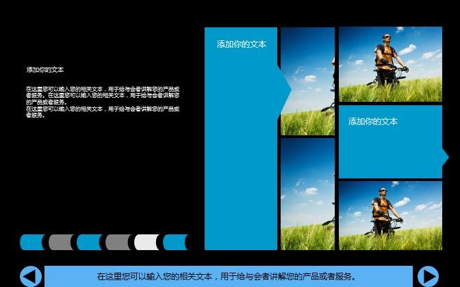 蓝色运动主题时尚PPT模板下载_预览图29