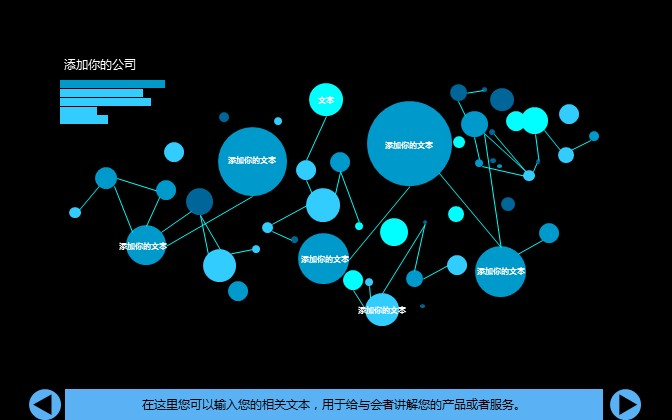 时尚运动主题PowerPoint模板下载_预览图17