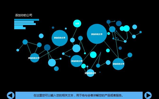 蓝色运动主题时尚PPT模板下载_预览图17