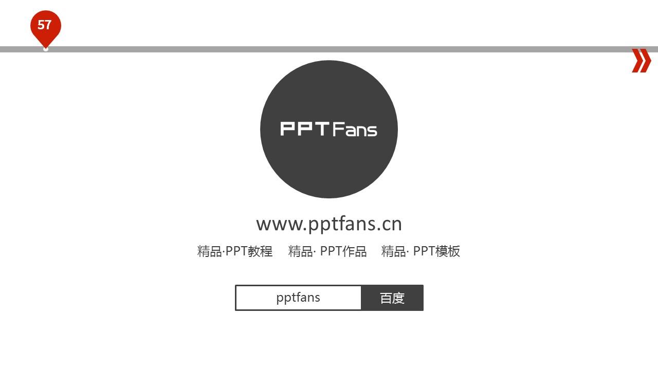 揭秘品牌建设的PPT下载_预览图57