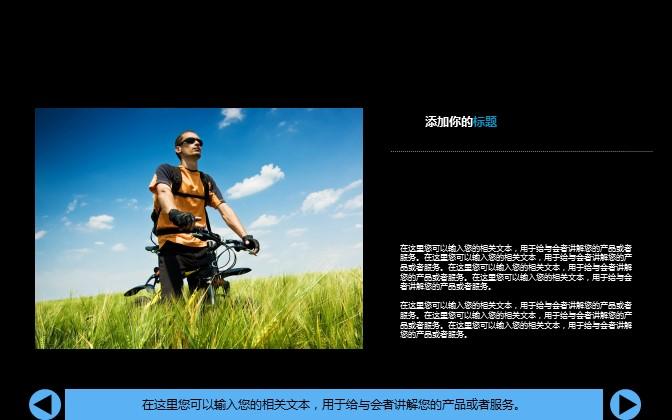 蓝色运动主题时尚PPT模板下载_预览图25