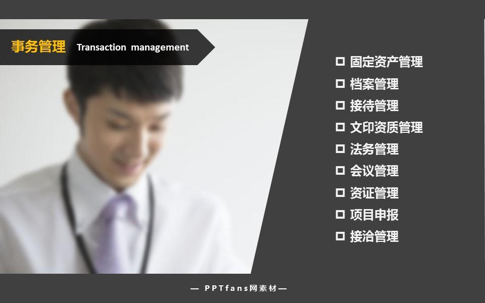 做一名合格的企业人事管理者PowerPoint模板下载_预览图7