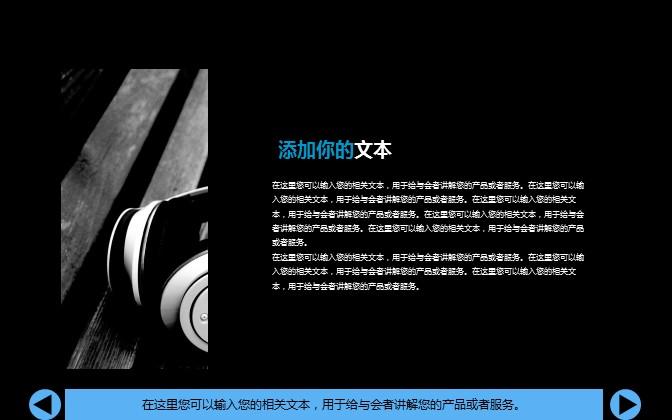蓝色运动主题时尚PPT模板下载_预览图7