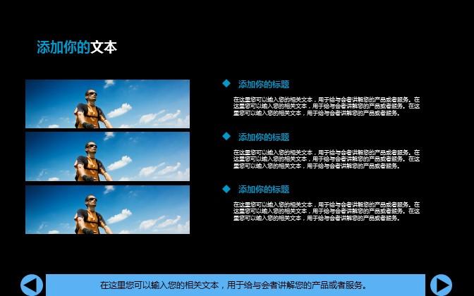 蓝色运动主题时尚PPT模板下载_预览图15