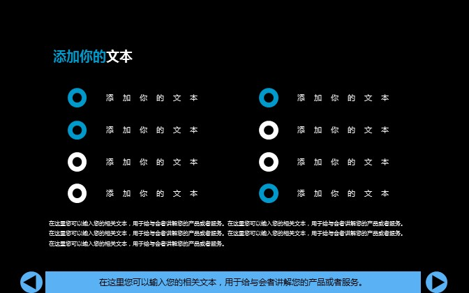 蓝色运动主题时尚PPT模板下载_预览图4