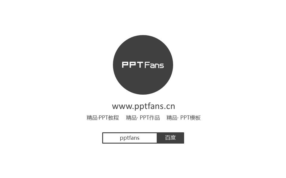 行政人事管理者培养方案PPT下载_预览图12