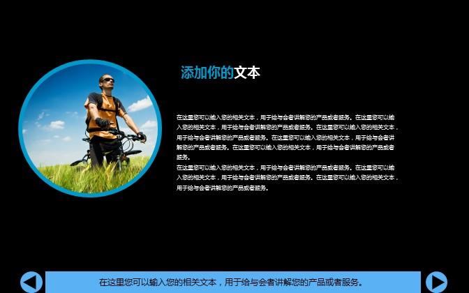 蓝色运动主题时尚PPT模板下载_预览图12