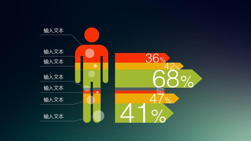 科幻人体数据分析ppt模板_预览图1