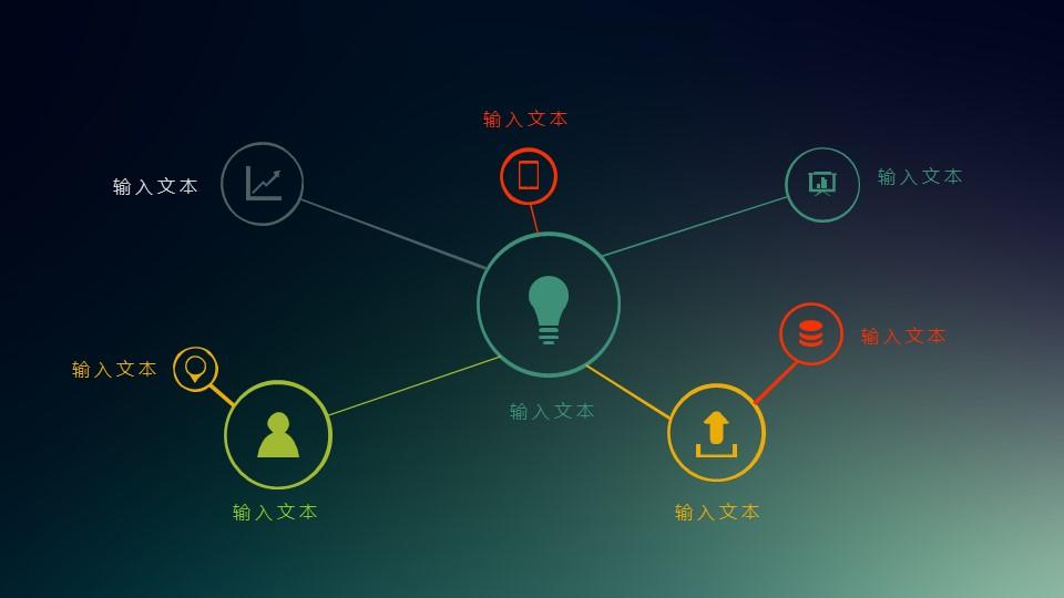 点与点相连的虚拟网络结构PPT_预览图1