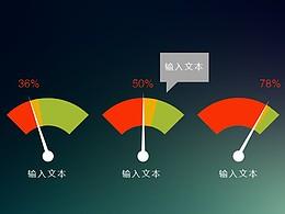 发散型抽象PPT数据图表素材