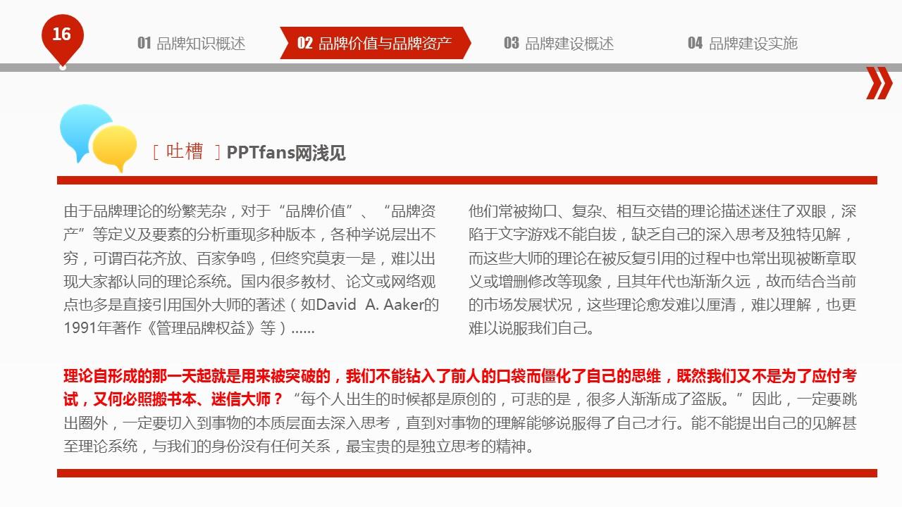 揭秘品牌建设的PPT下载_预览图16