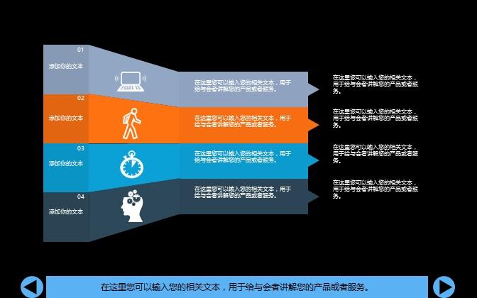 蓝色运动主题时尚PPT模板下载_预览图16