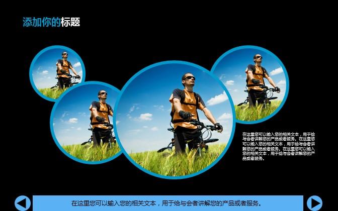 蓝色运动主题时尚PPT模板下载_预览图10