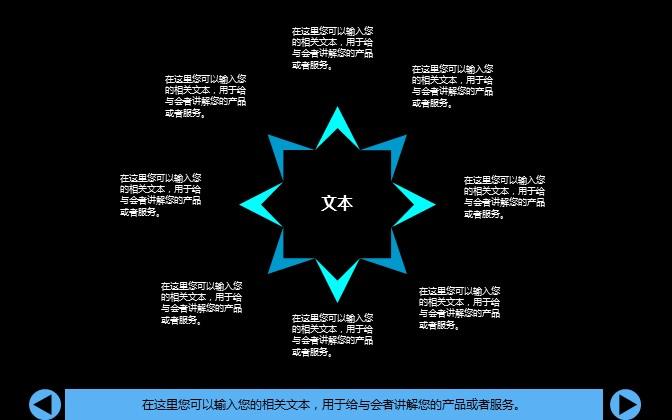 蓝色运动主题时尚PPT模板下载_预览图5