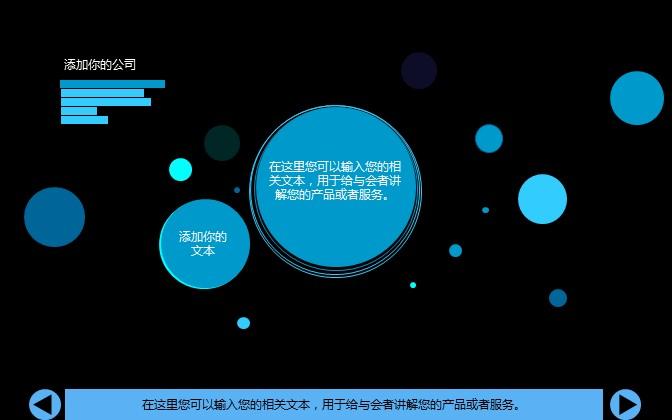 蓝色运动主题时尚PPT模板下载_预览图3