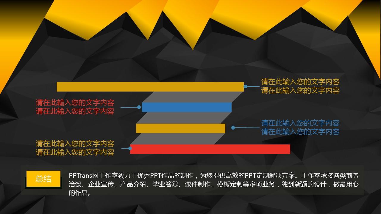 2016时尚黑金年中报告PowerPoint模板_预览图3