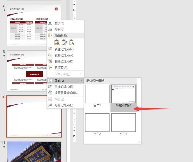 在PPTfans购买了学校模板后,怎样修改每页底部的信息