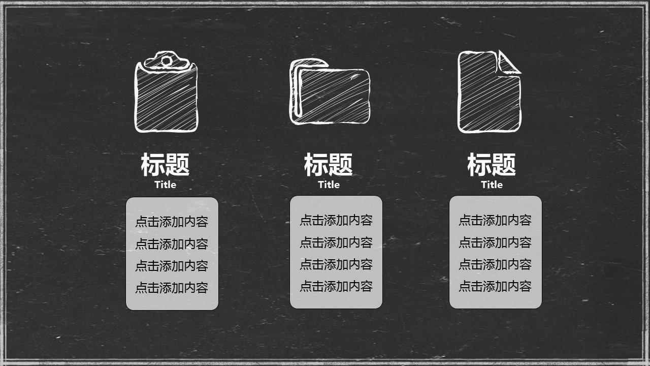 轻松办公商务通用汇报展示模板下载_预览图9