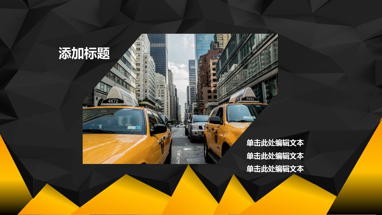 2016时尚黑金年中报告PowerPoint模板_预览图24